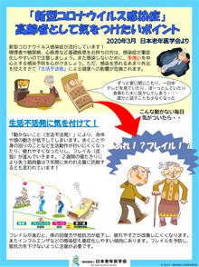 コロナ 狭山 市 新型コロナウイルス感染症について~市内での発生状況~/大阪狭山市ホームページ