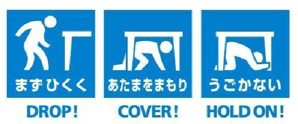 安全確保行動「まず低く、頭を守り、動かない」